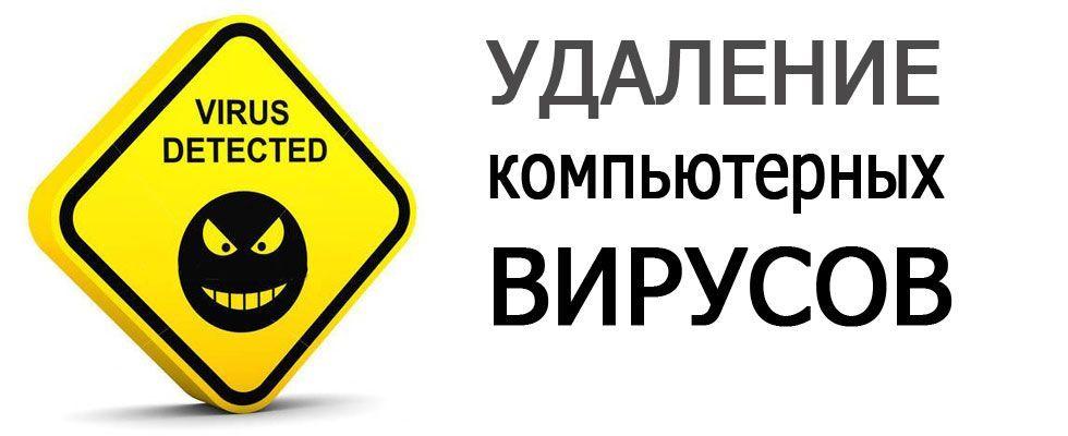 удаление вирусов в Москве